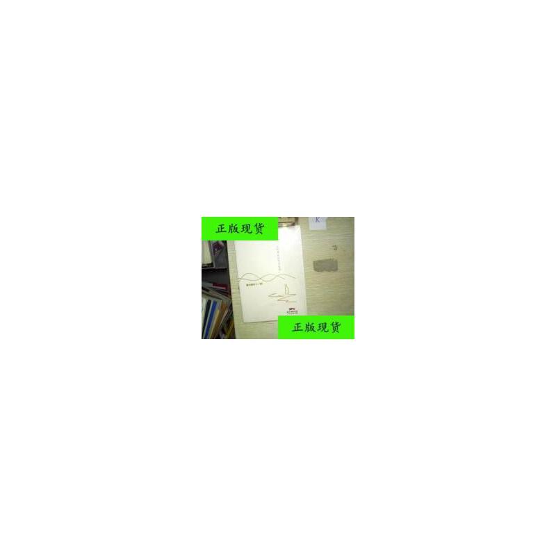 【二手旧书9成新】砺心成事·忍耐 , /山湖居士 著 广东人民出版 【正版现货,请注意售价定价】