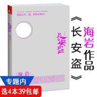库存尾品【选4本39】海岩作品:长安盗//现当代推理探案纪实