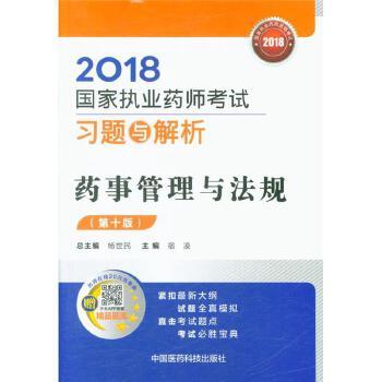 药事管理与法规-2018国家执业药师考试习题与解析-(第十版)-赠药师在线20元优惠卷( 货号:750679750)
