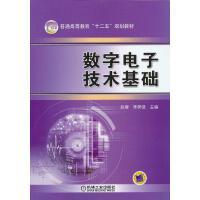 数字电子技术基础 赵莹,陈英俊 9787111408413 机械工业出版社