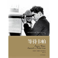 【新书店正版】等待卡帕(西)富尔特斯,詹玲人民文学出版社9787020091300