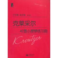 【新书店正版】克莱采尔42首小提琴练习曲 (法)克莱采尔 上海教育出版社 9787544442800