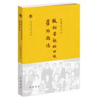 酸甜苦辣的回味・旧游杂忆(中国社会科学院近代史研究所民国文献丛刊)