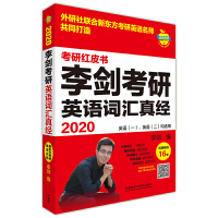 苹果英语考研红皮书:2020李剑考研英语词汇真经