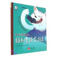 猫和老鼠交朋友 讲不完的故事 刘舜华 ;猫咪饭饭