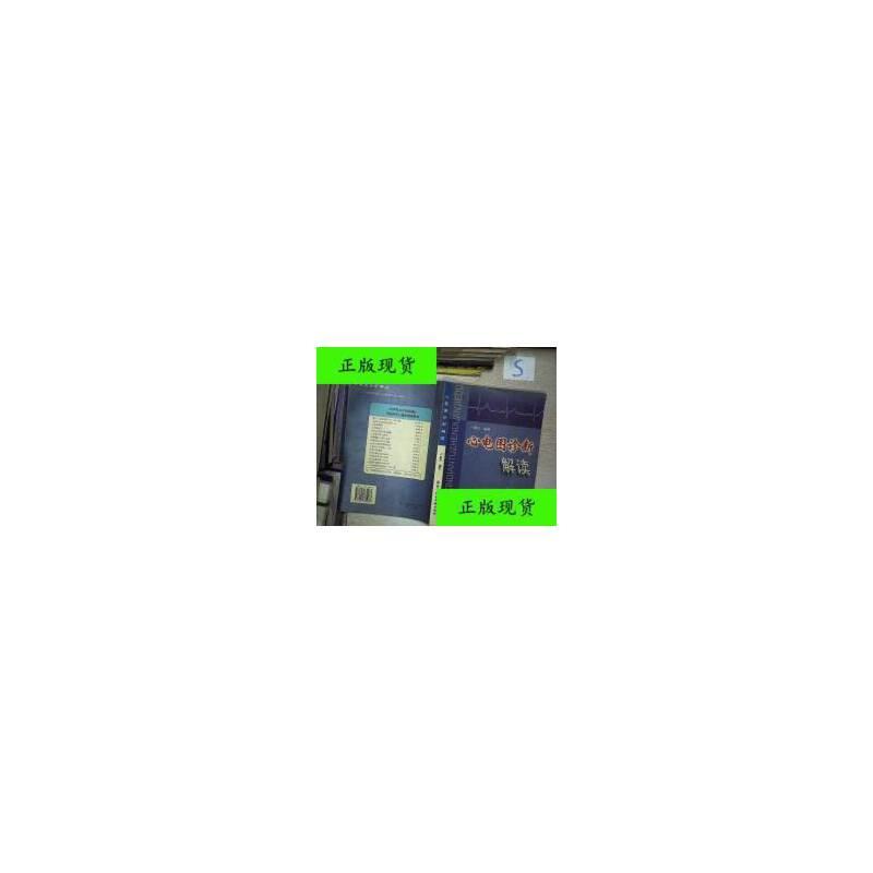 【二手旧书9成新】心电图诊断解读 卢喜烈 编 科技文献出版社 【正版现货,下单即发】
