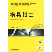 模具钳工(理实一体) 夏致斌 9787111281122 机械工业出版社教材系列