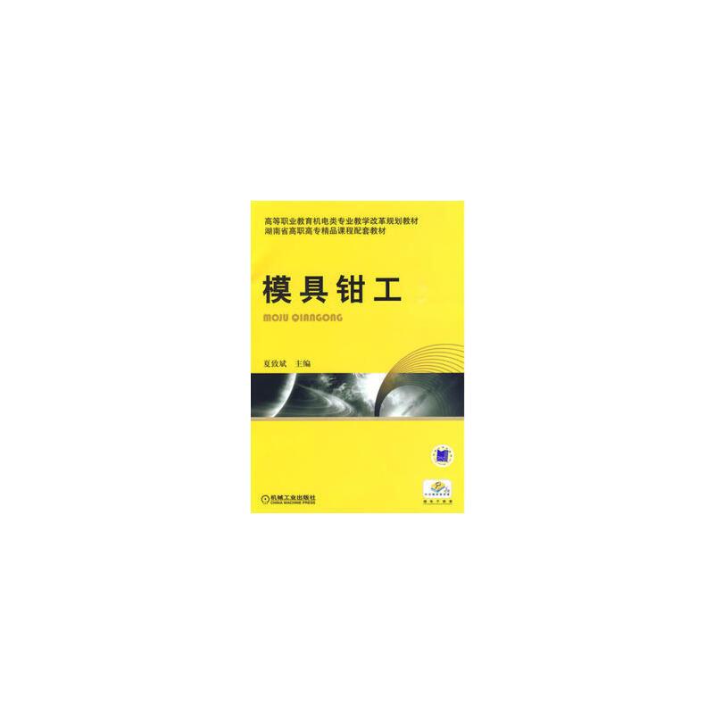 模具钳工(理实一体) 夏致斌 9787111281122 机械工业出版社教材系列 全新正版教材