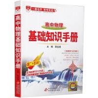 包邮2020版金星教育高中物理基础知识手册第二十四次修订主编薛金星