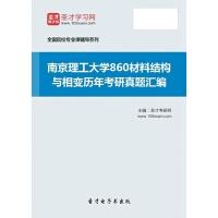 南京理工大学860材料结构与相变历年考研真题汇编【资料】