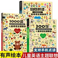儿童英文主题联想1000词+300句+自然拼读 3-6岁少儿英语 幼儿英语启蒙教材 单词书 英语绘本 英文剑桥少儿英语