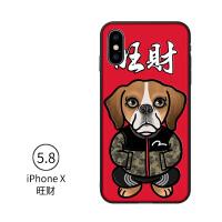 新年旺财狗狗苹果x手机壳iphone6/8/6s/7七plus个性创意男女潮牌p
