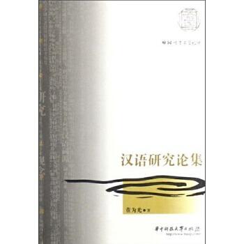 汉语研究论集