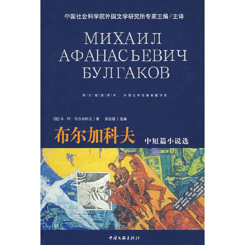 【按需印刷】-布尔加科夫 按需印刷商品,发货时间20个工作日,非质量问题不接受退换货。