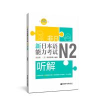 非凡.新日本语能力考试.N2听解(赠音频)