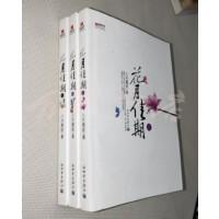 【旧书二手书9品】花月佳期 1.2.3(套装全3册)全三册 /八月薇妮 新世界出版社(万隆书店)