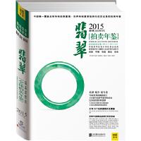 2015翡翠全球拍卖年鉴