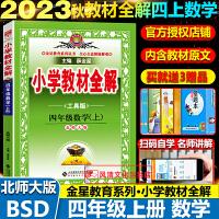 小学教材全解四年级上册数学北师大版2021秋
