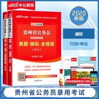 中公教育2020贵州省公务员录用考试行测 申论 真题模拟全预测 2本套