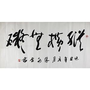 张永金   《书法》  a353
