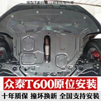 众泰t600发动机护板t600底盘护板运动版众泰t600发动机下护板改装 T600 1.8T加厚锰钢3D全包围