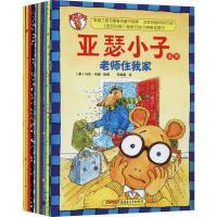 亚瑟小子系列图画书(10册) (美)马克・布朗(Marc Brown) 新疆青少年出版社9787547425220【新