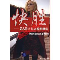 快胜:ZARA极速盈利模式 葛星 等 清华大学出版社 9787302178262