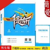 2019版 高考千题斩 政治男生版 高中考点题型训练备考复习资料
