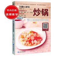 叫醒小家电:炒锅――炒出健康家常美味 一个炒锅,做出色、香、味俱全的拿手好菜*有烟火气的一种烹饪方法主打各色家常小炒