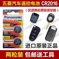 五菱荣光 宏光 铁将军防盗器汽车钥匙遥控纽扣电池CR2016