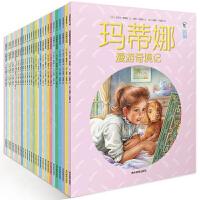 玛蒂娜故事书系列书全套60册儿童绘本连环画 玛蒂娜故事书辑 3-6-12岁少儿图书 小学生卡通漫画宝宝童书故事绘本图画