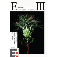 日本植物摄影作品集 ENCYCLOPEDIA OFFLOWERS Ⅲ 植物图鉴3 植物摄影画册书籍