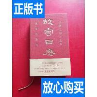 [二手旧书9成新]故宫日历(2015年):美意延祥年 一版一印 /华胥