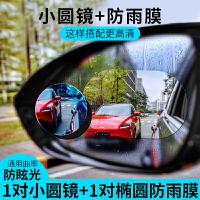 汽车后视镜小圆镜盲点镜360度无边框超清倒车镜反光镜盲区辅助镜 +【椭圆防雨
