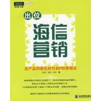 【二手旧书九成新】出位海信营销(第二版):在产品同质化时代的PBI营销法 王瑞吉 企