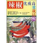 辣椒优质高效栽培 唐学军,李业勇,刘春长 广西科学技术出版社 9787806197042