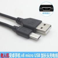 国产老人机micro USB数据线安卓智能手机通用充电器v8加长头
