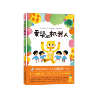 �劭薜�C器人 《壁�焕锏拿半U》《一年�大��子二年�小��子》作者古田足日代表作 松居直 3-6�q7-10�q 幻想�和�文�W