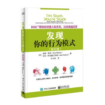 发现你的行为模式(pdf+txt+epub+azw3+mobi电子书在线阅读下载)