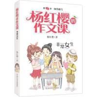 杨红樱的作文课 非常校园系列:非常女生