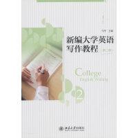 新编大学英语写作教程(第二册)