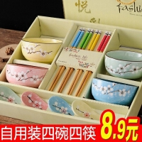 小礼品批�l定制碗碟碗筷套装家用吃饭碗可爱礼品碗情侣餐具陶瓷碗