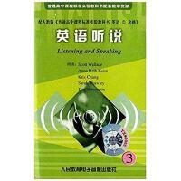 原装正版 普通高中课程标准实验教科书 英语3必修 英语听说 1盘磁带