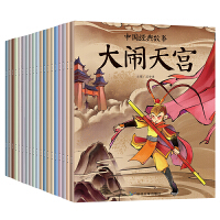 中国经典故事(20册)带拼音 儿童古代神话寓言童话民俗故事书 宝宝睡前故事书 0-3-6-9岁幼儿园绘本 小学生课外阅
