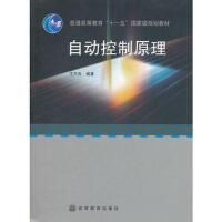【旧书二手书8成新】 自动控制原理 王万良 高等教育出版社