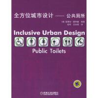 【二手旧书9成新】全方位城市设计―公共厕所[英]葛利德著,屈鸣,王文革机械工业出版社9787111163954
