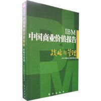 【新书店正版】IBM中国商业价值报告战略与管理IBM中国商业价值研究院9787506027311东方出版社