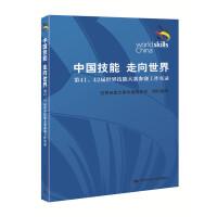 中国技能 走向世界――第41、42届世界技能大赛参赛工作实录