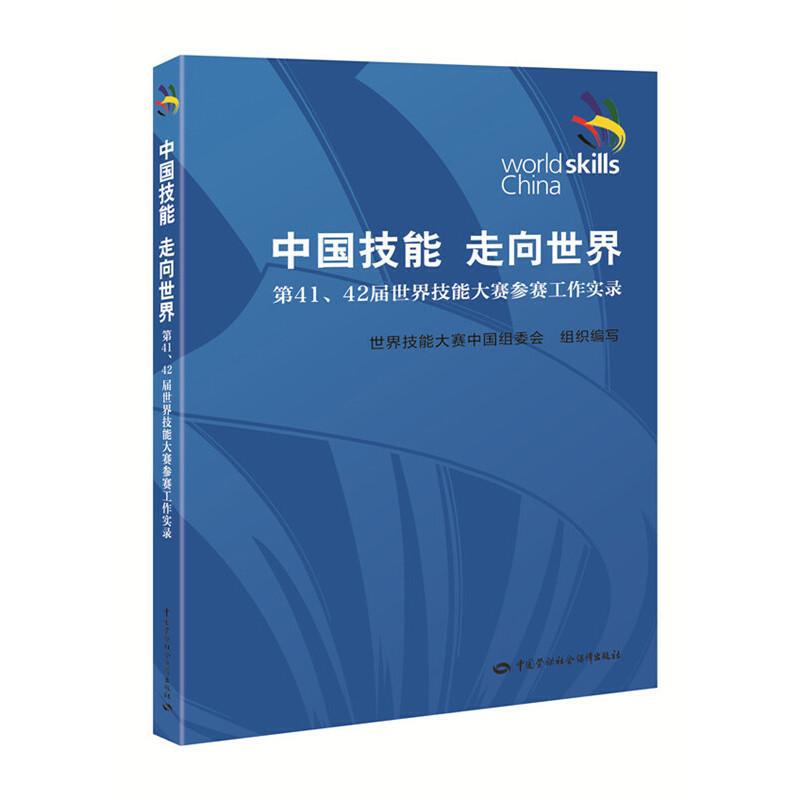 """中国技能 走向世界——第41、42届世界技能大赛参赛工作实录 中国参加""""技能奥林匹克""""的重要史实资料,系统、完整记录全过程,几百幅图片,40分钟视频,全面还原比赛历程,全方位、多视角记录世赛工作、总结世赛经验、宣传世赛知识、推广世赛理念"""