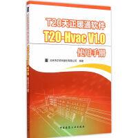 T20 天正暖通软件 T20-Hvac V1.0使用手册